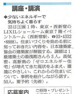 0608朝日新聞夕刊.jpg