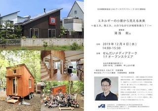 【フライヤー】アーキテクツウィーク2019講演会・700最新.jpg